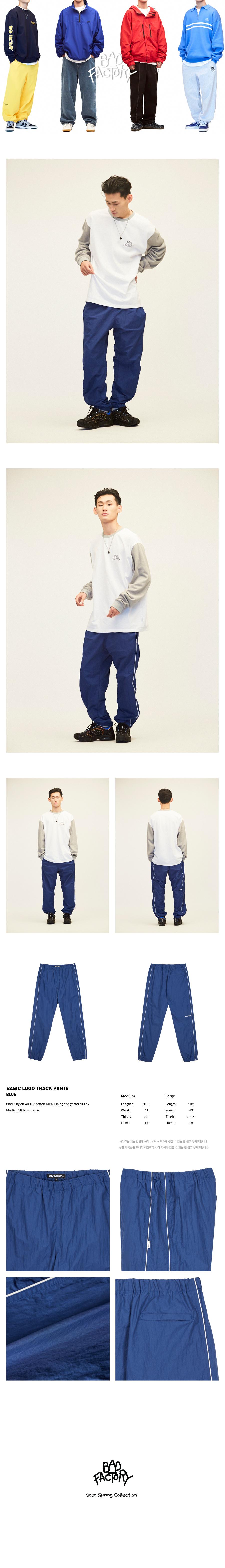 배드팩토리(BAD FACTORY) 베이직 로고 트랙 팬츠 블루 (BASIC LOGO TRACK PANTS BLUE) CNPA0EY03B2