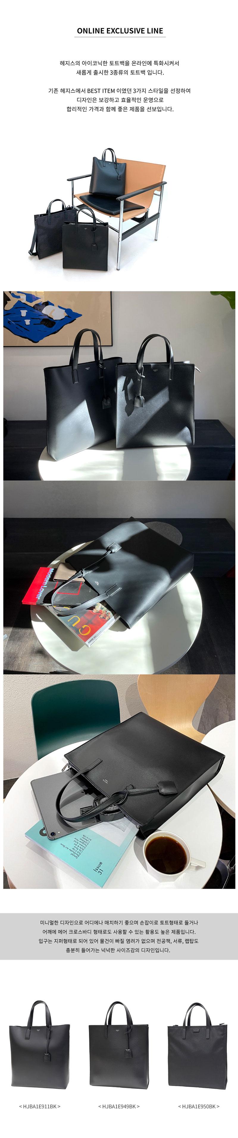 헤지스 맨 액세서리(HAZZYS MEN ACC) 블랙 음각로고 가죽 토트백(업그레이드Ver.) HJBA1E911BK